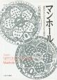 マンホール 意匠があらわす日本の文化と歴史