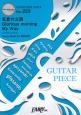 真夏の太陽/Glorious morning/My Way by 大原櫻子 ギター&ヴォーカル