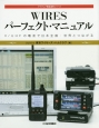 WIRESパーフェクト・マニュアル V/UHFの電波で日本全国・世界とつながる