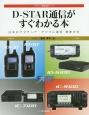 D-STAR通信がすぐわかる本 日本のアマチュア・デジタル通信標準方式