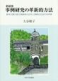 事例研究の革新的方法<新装版> 阪神大震災被災高齢者の五年と高齢化社会の未来像