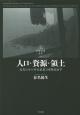 人口・資源・領土 叢書21世紀の国際環境と日本4 近代日本の外交思想と国際政治学