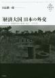 「経済大国」日本の外交 叢書21世紀の国際環境と日本5 エネルギー資源外交の形成 1967~1974