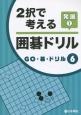 2択で考える囲碁ドリル 発展 GO・碁・ドリル6 (1)