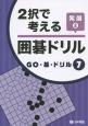 2択で考える囲碁ドリル 発展 GO・碁・ドリル7 (2)