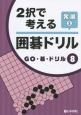 2択で考える囲碁ドリル 発展 GO・碁・ドリル8 (3)
