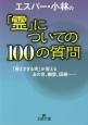 エスパー・小林の「霊」についての100の質問 「視えすぎる男」が答えるあの世、幽霊、因縁……