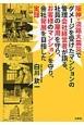 阪神・淡路大震災でダメージを受けたマンションの管理会社経営者が語る、社員の雇用を守り、お客様のマンションを守り、会社発展を目指した実録