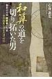 和算の道を切り拓いた男 和算の大家関孝和の生涯 学問修業と仕官の道への記