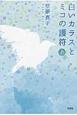 白いカラスとミコの護符(上)