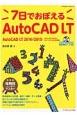 7日でおぼえるAutoCAD LT AutoCAD LT 2016/2015/2014