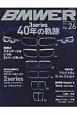 BMWER-ビマー- 3series40年の奇跡 BMW Only magazine(26)