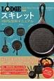 ロッジスキレット100%活用マニュアル レシピからメンテまで鉄鍋をとことん極める!