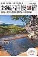 お風呂自慢の宿 東海・北陸・信州・関西・中四国編 2016 湯宿好きに贈る、宿選びの決定版