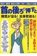 首の後ろを押すと病気が治る!全身若返る! 高血圧、糖尿病、腰痛から耳鳴り、めまい、老眼まで大