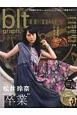 blt graph. 写真集クオリティーのグラビア&インタビュー新型マガ(2)