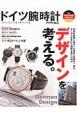ドイツ腕時計 デザインを考える。 ジャーマンウオッチバイブル(3)