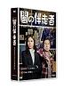 闇の伴走者 DVD-BOX