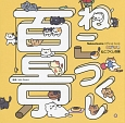 ねこづくし百景 Nekoatsume Official book