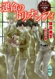運命のトリオンフィ セント・ラファエロ妖異譚3