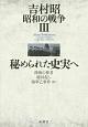 吉村昭昭和の戦争 秘められた史実へ (3)