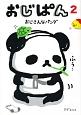 おじぱん おじさんなパンダ (2)