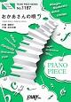 おかあさんの唄 by アン・サリー ピアノソロ・ピアノ&ヴォーカル 映画「おおかみこどもの雨と雪」主題歌