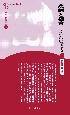 悲劇と福音<新装版> 人と思想160 原始キリスト教における悲劇的なるもの