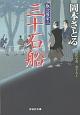 三十石船 取次屋栄三 時代小説 書下ろし