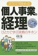 スラスラ読める 個人事業の経理<改訂第4版> CD付 ひとりで学ぶ実務のキホン