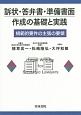 訴状・答弁書・準備書面作成の基礎と実践 規範的要件の主張の要領
