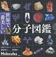 世界で一番美しい 分子図鑑