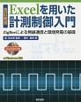 Excelを用いた計測制御入門<改訂新版> ZigBeeによる無線通信と環境発電の基礎