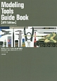 モデリングツールガイド【AFV編】 戦車模型製作に必要な工具選びと使い方ハンドブック
