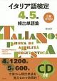 イタリア語検定 4級5級 頻出単語集 CD付 出題形式別