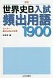 世界史B 入試頻出用語1900<新版> センター・国公立私大対策