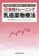 超・実践トレーニング 乳癌薬物療法 25症例を診て、問題を解いて、身につける!