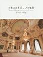 日本の最も美しい名建築