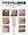 プラモデルの教科書【はじめての組み立てと筆塗り】 はじめてプラモデルを作る方にアイテム選び~組み立て