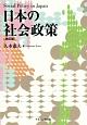 日本の社会政策<改訂版>