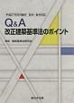Q&A改正建築基準法のポイント 平成27年6月施行 政令・省令対応