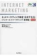 ネットマーケティング検定 公式テキスト インターネットマーケティング 基礎編<第2版>