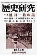 歴史研究 2015.9 特集:池田一族の謎 (634)