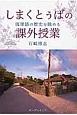 しまくとぅばの課外授業 琉球語の歴史を眺める