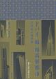 ドバイ〈超〉超高層都市 21世紀の建築論
