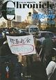 ザ・クロニクル 戦後日本の70年 2005-2009 再生への苦闘 (13)