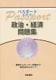 パスポート政治・経済問題集< 新訂第2版> 授業からセンター試験まで高得点をめざして