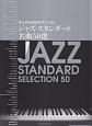大人のためのピアノ・ソロ ジャズ・スタンダード名曲50選
