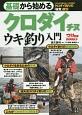 基礎から始める クロダイ・チヌウキ釣り入門 クロダイ釣りの「極意」直伝