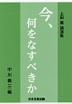 今、何をなすべきか 上田薫講演集